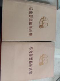 马克思恩格斯选集第一  二卷 (下)两本合售  一版一印