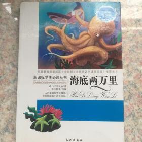 海底两万里(青少版)/新课标学生必读丛书