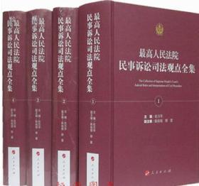 人民法院民事诉讼司法观点全集4册精装人民出版社民事诉讼法司法解释书籍