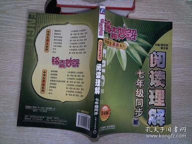 锦囊妙解中学生英语系列:阅读理解(7年级同步)(第4版)