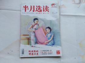 半月选读下半月2012年 第20期 张学良的红颜赵一获、胡兰成我身在忘川、陈学勇一代才女凌叔华