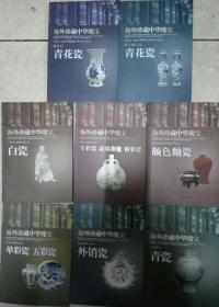 ZCD 海外珍藏中华瑰宝丛书:颜色釉瓷(2011年1版1印、铜版彩印、品好)