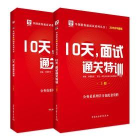 华图版2019华图教你赢面试系列丛书:10天,面试通关特训(上下2册)
