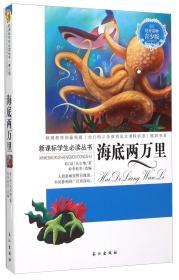 海底两万里 青少版 凡尔纳 李桂华 长江出版社 9787549221370