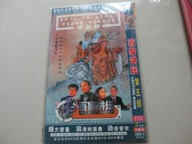 3片装DVD百家讲坛【老子上下部、孙子兵法、智商与情商、中国电影百年】、H架4层