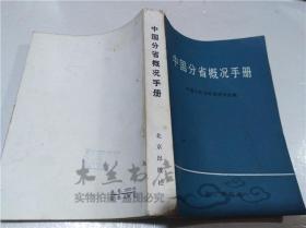 中国分省概况手册 中国人民对外友好协会编 北京出版社 1984年10月 32开平装