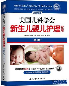 美国儿科学会新生儿婴儿护理全书