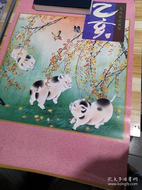 1995骞寸簿缇����� 涔�浜ュ勾 ��骞�