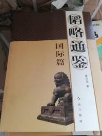 韬略通鉴国际篇