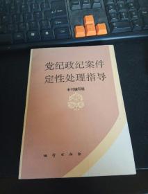 党纪政纪案件定性处理指导,1993年版一版一印,稀缺仅6000册