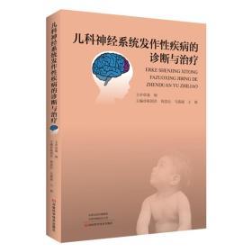 儿科神经系统发作性疾病的诊断与治疗