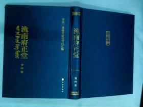 奉天·洮南府蒙汉史料汇编:洮南府正堂第六卷