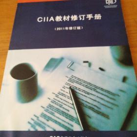 注册国际投资分析师考试指定用书   CLLA教材修订手册