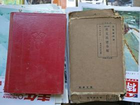 民国版1936年《英日版》译注英文名著全集、第一辑、第二卷----英雄崇拜论(精装本有广告式外函)品相以图片为准、昭和十一年出版发行