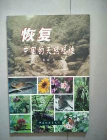 恢复中国的天然植被