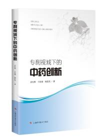 正版sj-9787547841952-专利视域下的中药创新