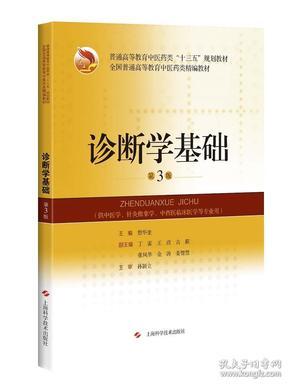 诊断学基础(第3版)