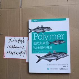 Polymer:面向未来的Web组件开发