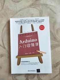 Arduino入门很简单