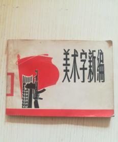 美术字新编(缺少封底)