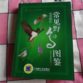 常见野鸟图鉴·北京地区