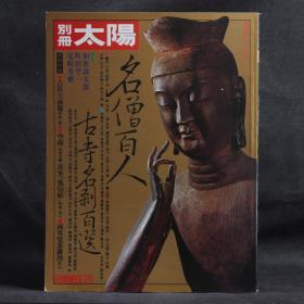 日本原版 別冊太陽 名僧百人 古寺名剎百選 1976年