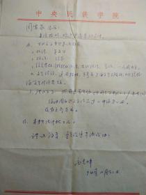 高志坤写给周雪菲的信