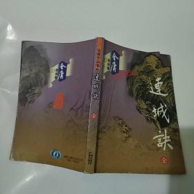 连城诀  全(8品大32开2003年1版4印31000册358页金庸作品集20)43975