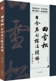 田雪松古今名句楷法精解