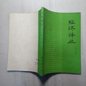经济译丛   第四辑