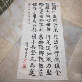 中国佛教协会名誉会长,中国佛学院院长(传印长老)书法一张 66*130