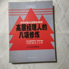 高层经理人的八项修炼(时代光华培训书系)