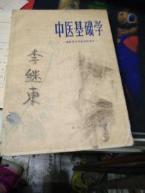 中医基础学(浙江1972年)