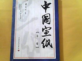 中国宣纸(第二版)