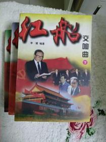 红船交响曲(全三册)