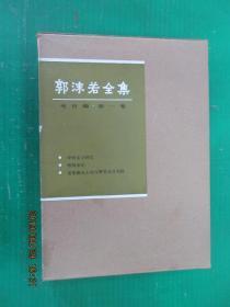 郭沫若全集     考古编   第一卷   硬精装   带盒