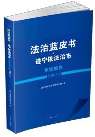 法治蓝皮书.遂宁依法治市年度报告(2017)