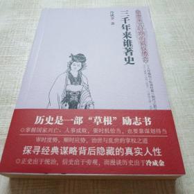 三千年来谁著史:隋唐宋元时期的霸权博弈