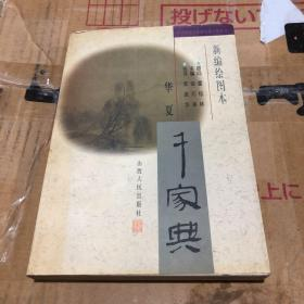 华夏千家典(新编绘图本)
