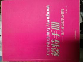 模特手册:做个成功的职业模特