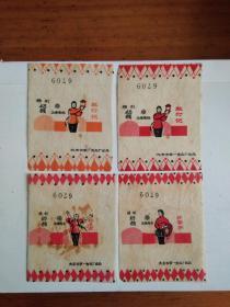 文革糖纸 沙家浜、红灯记、白毛女 (4枚合售)