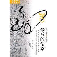 最后的儒家:梁漱溟与中国现代化的两难
