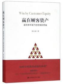 赢在顾客资产:超竞争环境下的营销新思维