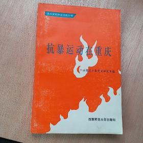 抗暴运动在重庆