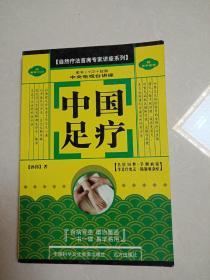中国足疗/自然疗法首席专家讲座系列