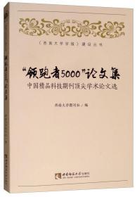 """""""领跑者5000""""论文集:中国精品科技期刊顶尖学术论文选"""