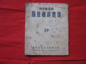 新中国画库----国营机耕农村