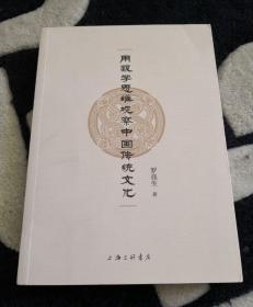 用数学思维观察中国传统文化