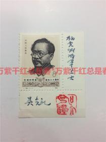 """蒋克俊旧藏,以85高龄自行车骑行万里的""""杨虎城将军卫士""""吴克礼签名钤印邮票边纸,当时引起社会轰动,后此人被公安逮捕,才知道是一场骗局。骗子签名难得一见,有缘者得之。"""