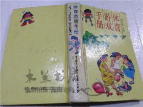 体育游戏手册 施达生 中国大百科全书出版社上海分社 1994年6月 32开硬精装